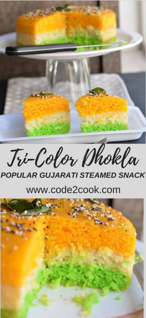 Tri-Color Dhokla is a popular Gujarati snack. It is a steamed & spongy snack tempered with mustard seeds and sesame seeds. This delightful tri-color dhokla is so simple to make. Since dhokla is steamed version so it is healthy as well. You can avoid oil tempering if you are weight conscious. www.code2cook.com